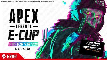 エーペックスレジェンズ:カスタムイベント「E-CUP feat. eXeLAB」全4回、 次回は6月26日開催