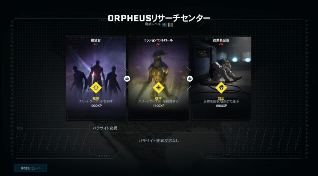 R6E_Missions