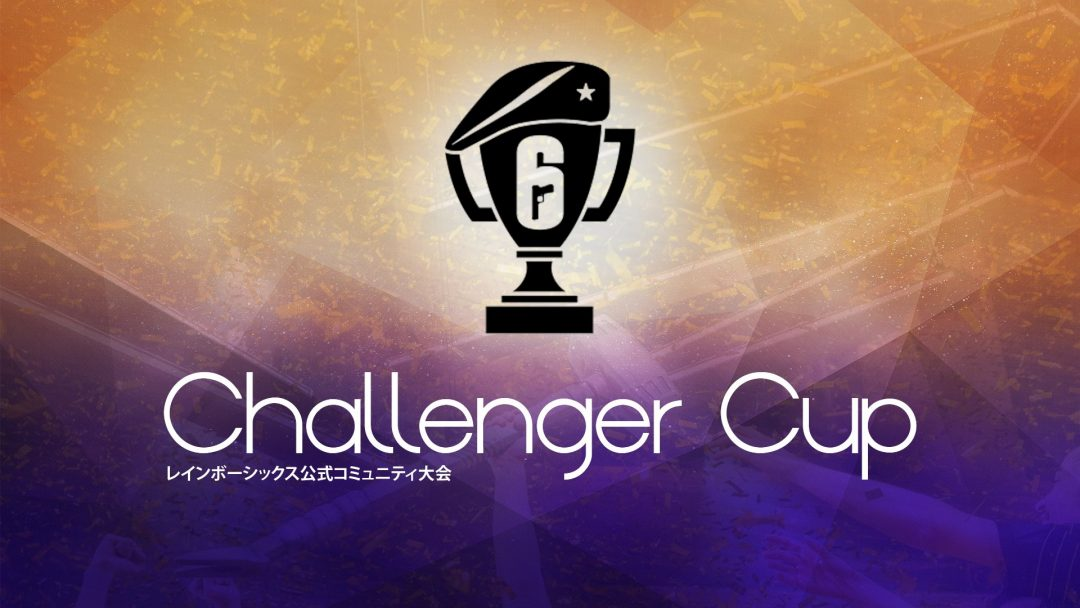 レインボーシックス シージ:カジュアルトーナメント「R6 Challenger Cup」開催、個人・チームどちらも参加可能で7月21日スタート
