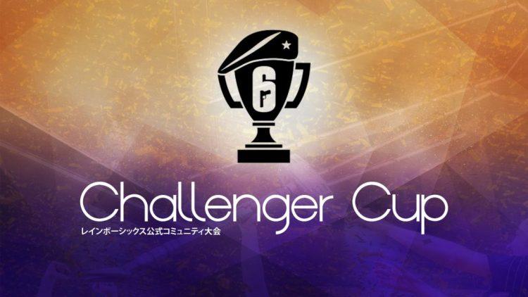 レインボーシックス シージ:カジュアルトーナメント「R6 Challenger Cup」開催、個人・チーム・全プラットフォーム参加可能で7月21日スタート