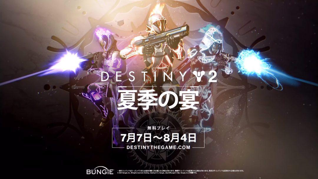 Destiny 2: ガーディアンの伝説を称える無料イベント 「夏季の宴」が復活、 7月7日より開催
