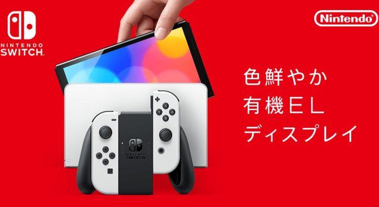 「Nintendo Switch」の7インチ有機ELモデルが10月8日発売、37,980円