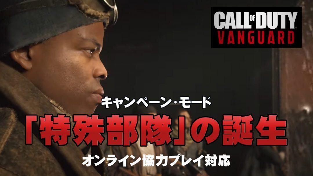 CoD:ヴァンガード:キャンペーンはオンライン対応/実在英雄モチーフの「特殊部隊」の誕生描く