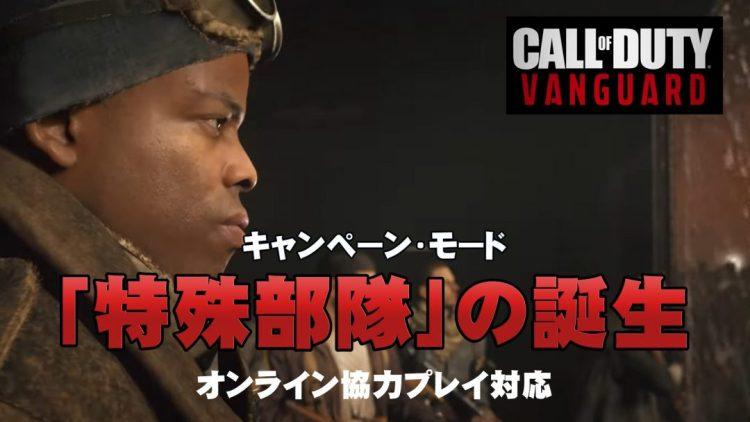 CoD:ヴァンガード:キャンペーンはオンライン対応 / 実在英雄モチーフの「特殊部隊」の誕生描く