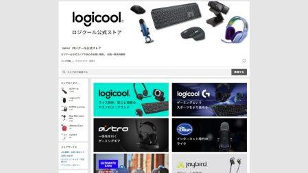 ロジクール:「ロジクール公式ストア PayPayモール店」オープン、開店記念SNSキャンペーンも開催