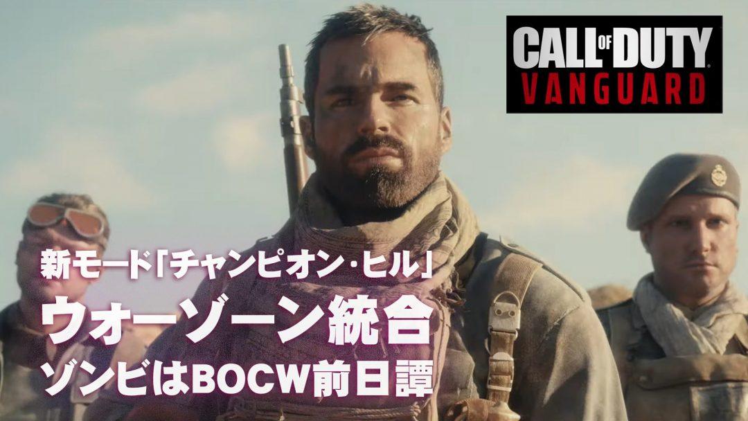 CoD:ヴァンガード:マルチ新モード「チャンピオン・ヒル」/ゾンビは『BOCW』前日譚/ウォーゾーンに3タイトル統合