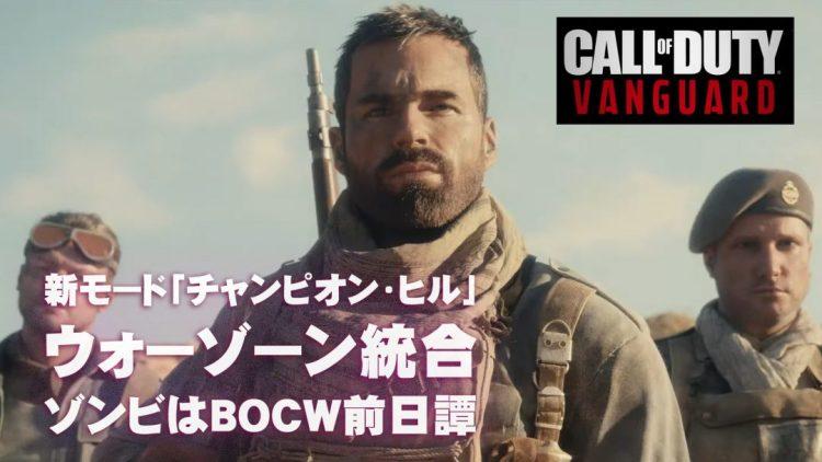CoD:ヴァンガード:マルチ新モード「チャンピオン・ヒル」 / ゾンビはTA制作の『BOCW』前日譚 / ウォーゾーンに3タイトル融合でアンチチート進化