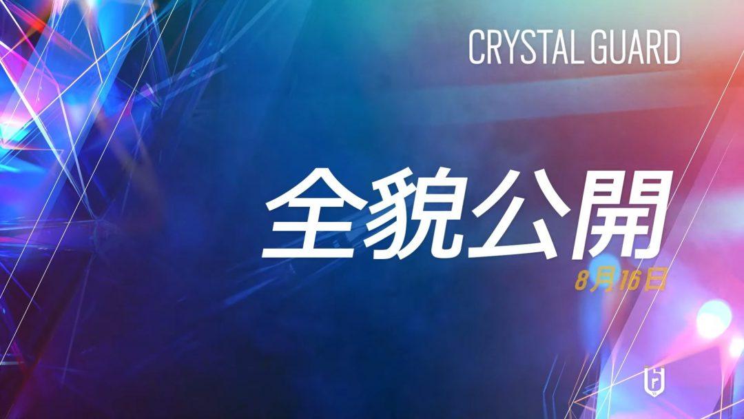 『レインボーシックス シージ』「Crystal Guard」オペレーター「OSA」 0-27 screenshot