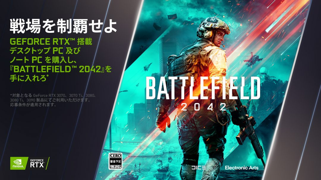 NVIDIA:GeForce RTX 30シリーズ搭載PCの購入で『BF2042』が貰えるキャンペーン