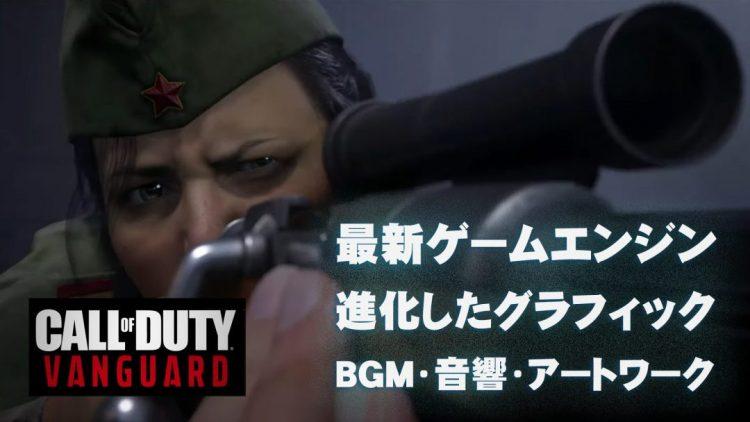 CoD:ヴァンガード:エンジンは『CoD:MW』を強化 / グラフィック進化 / 破壊表現 / 「よくある戦争ゲーム」とは異なるBGMなど