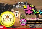 レインボーシックス シージ:#楽シージクリップ 7月の結果発表&8月の募集開始!Amazonギフト券1万円分プレゼント