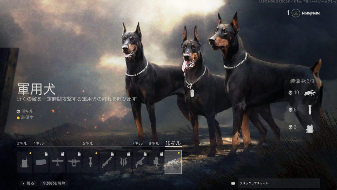 軍用犬_キルストリーク_Vanguard Screenshot 2021.09.02 - 10.30.50.22