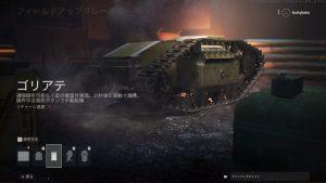 ゴリアテ_ヴァンガード_フィールドアップグレード_Vanguard Screenshot 2021.09.02 - 10.31.07.47