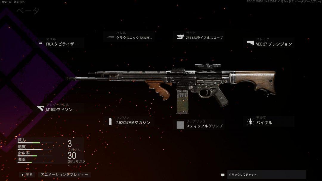 COD_ヴァンガード_ベータ_武器_ガンスミスVanguard Screenshot 2021.09.03 - 12.51.44.60