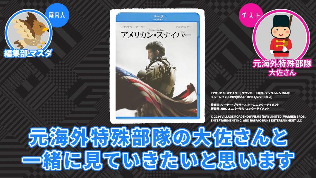 【映画解説】元海外特殊部隊のスナイパーと『アメリカン・スナイパー』を見てみた 0-36 screenshot