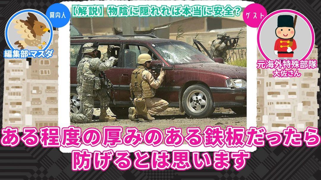 【映画解説】元海外特殊部隊のスナイパーと『アメリカン・スナイパー』を見てみた 15-0 screenshot
