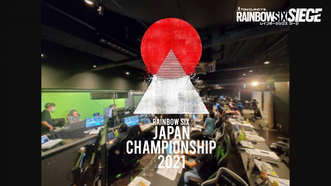 「RAINBOW SIX JAPAN CHAMPIONSHIP 2021」怒濤の予選ラウンド終了、16チームによる