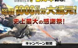 CoD:モバイル:2周年記念キャンペーンを開催、史上最大総額1000万円分を大還元
