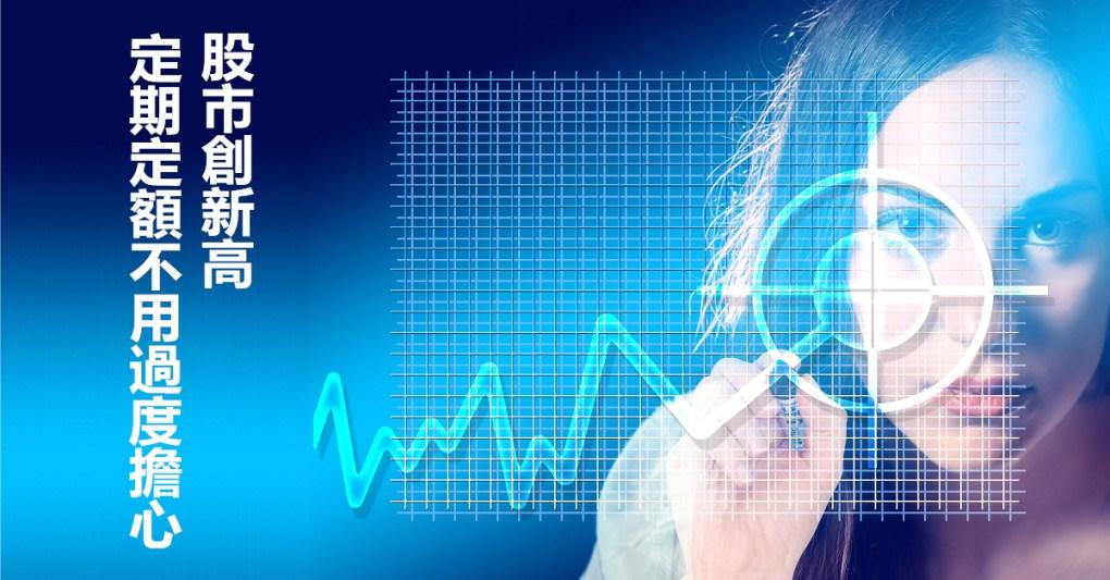 股市創新高定期定額不用過度擔心