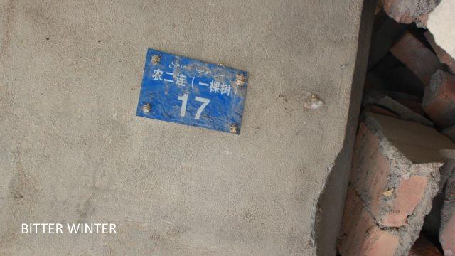 Yikeshu 17, entreprise agricole n° 2, ferme d'Huangtian : mur extérieur de la mosquée démolie