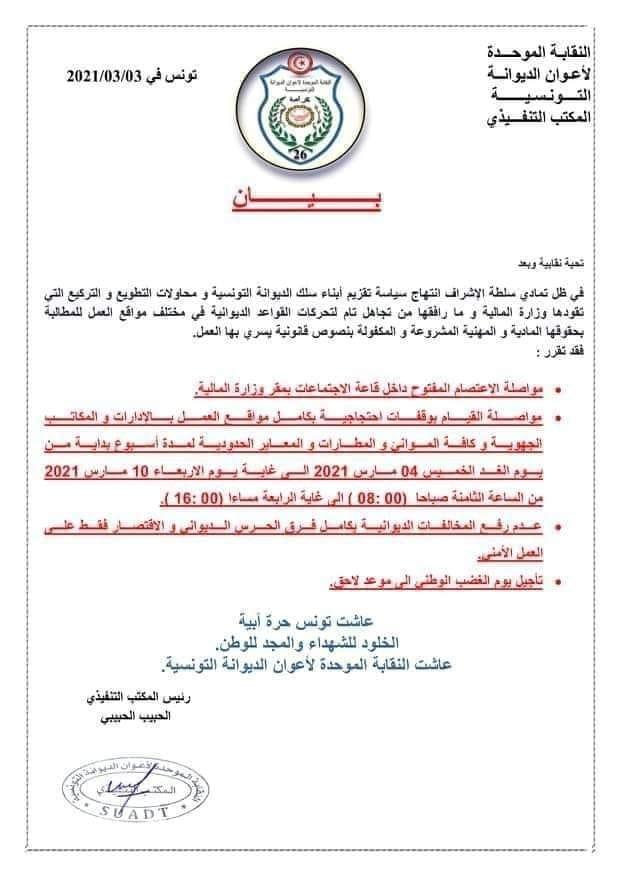 Tunisie : Les opérateurs économiques dénoncent la grève «sauvage» des agents de Douane