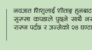 Nepal Government of Health