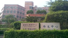 International Building, where the Chinese Language Center is located