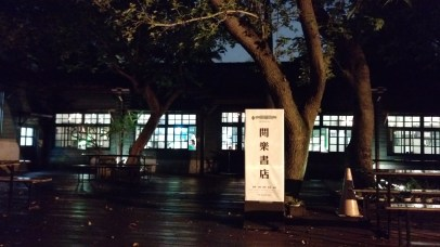 Yue Yue Bookstore in Songshan Cultural and Creative Park