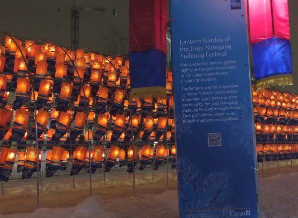 Lantern Garden sign - Winterlude - Ottawa - Canada