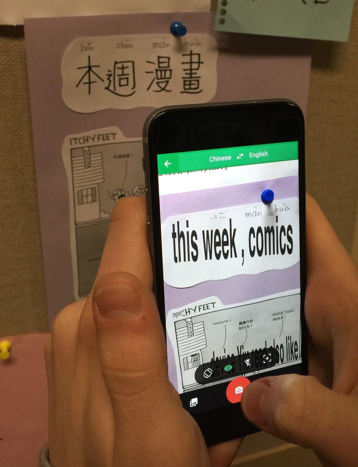 新的Google Translate App 直接翻譯圖片上的文字 – Frances Fu's Blog
