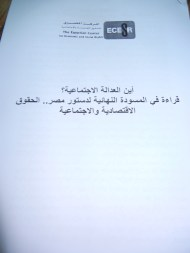 Document produced by Egyptian Center for Social and Economic Rights to demonstrate the differences between the demands of regular Egyptians in terms of constitutional rights and the actual constitutional articles approved in December 2012; photo by Frances Hasso