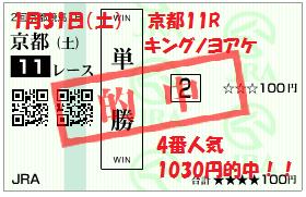 京都11Rキングノヨアケ