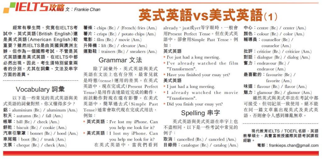 英式英語vs美式英語(一) – 實用英文貼士 Frankie Chan English