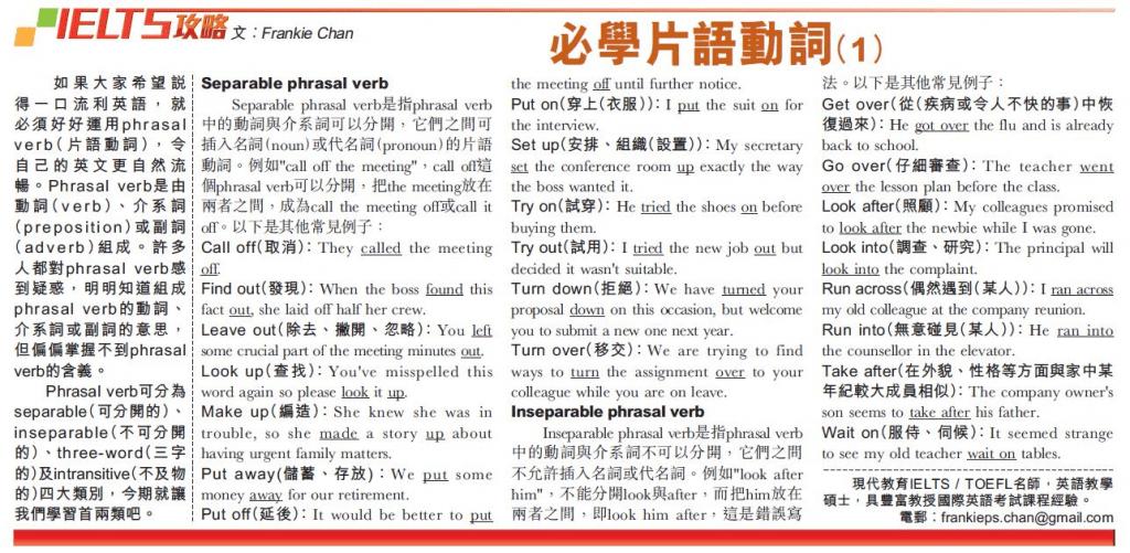 必學片語動詞(一) – 實用英文貼士 Frankie Chan English