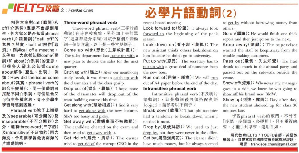 必學片語動詞(二) – 實用英文貼士 Frankie Chan English