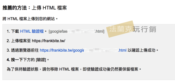 google註冊網站