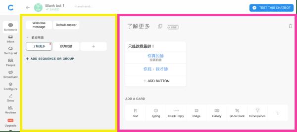 chatfuel-編輯頁面
