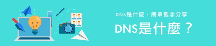 網站架設 :dns是什麼