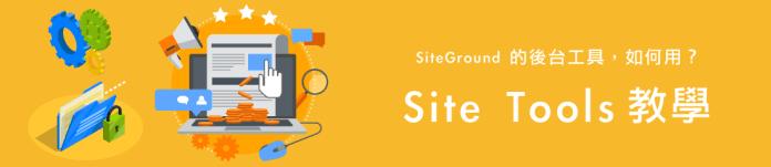 網站架設 :SiteGround 的 Site Tools 工具教學