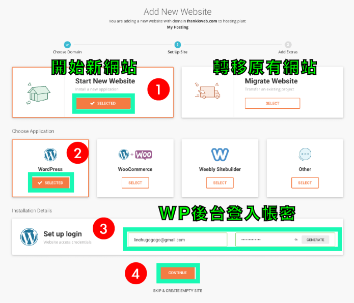 SiteGround:網址+虛擬主機+Wordpress安裝完成