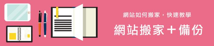 WordPress 網站搬家+備份