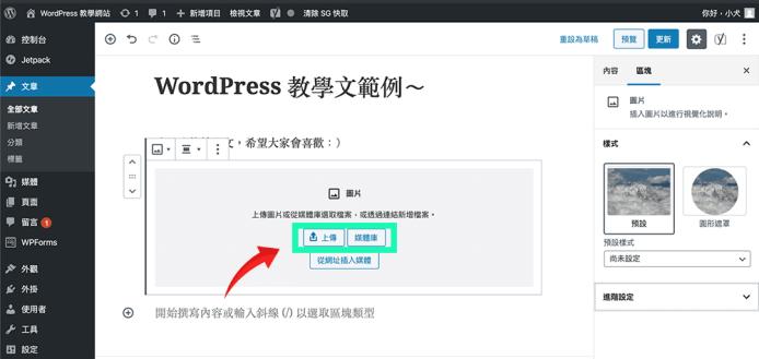 WordPress 新增圖片