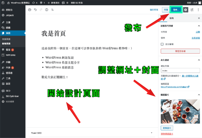 WordPress 新增頁面流程