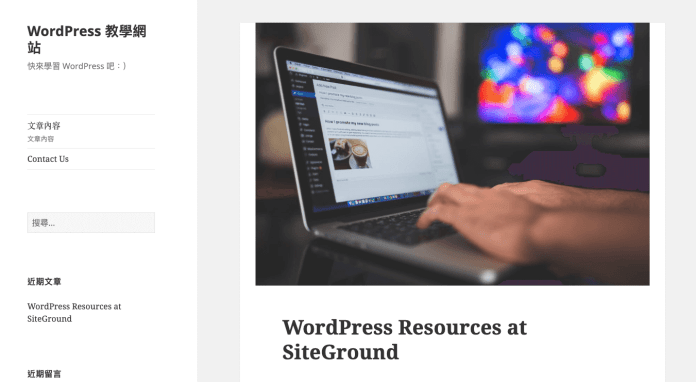 WordPress 部落格主題