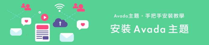 安裝 Avada 主題