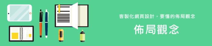 Avada 客製化網頁設計