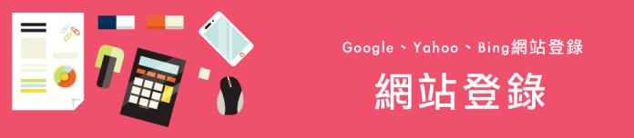 網站架設 :Google網站登錄