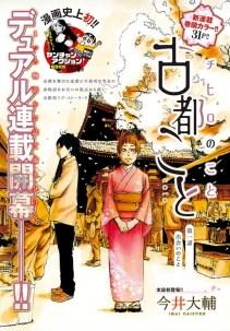 Historias de Kyoto - A Propósito de Chihiro