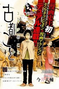 Historias de Kyoto - A Propósito de Yukichi