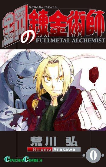 Fullmetal Alchemist 0